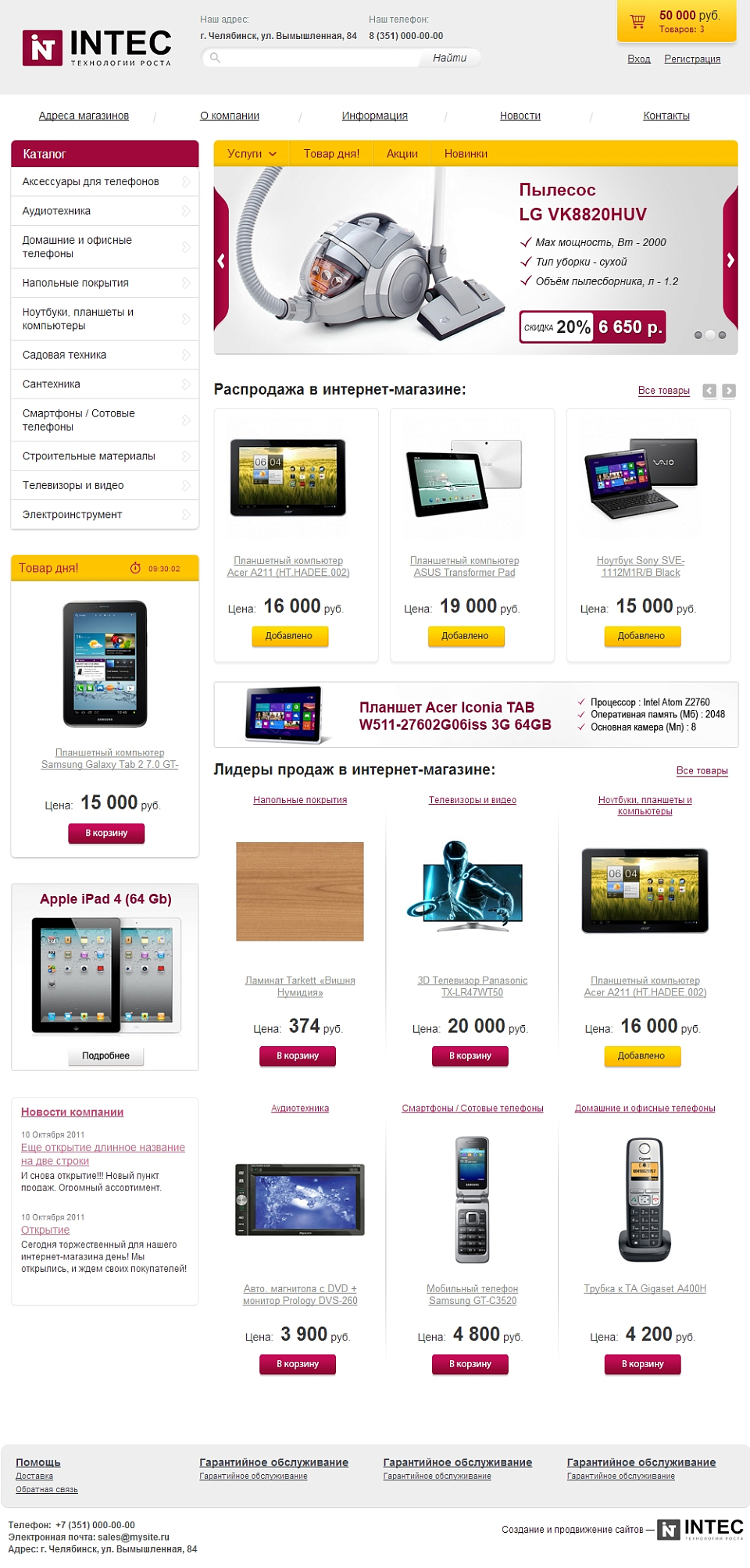 Интернет-магазин e-commerce